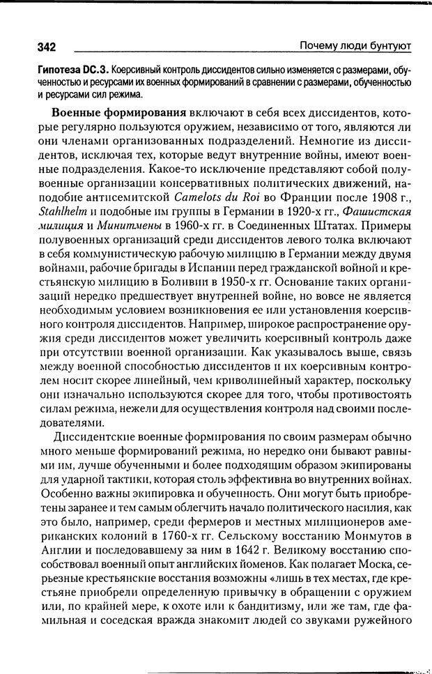 DJVU. Почему люди бунтуют. Гарр Т. Р. Страница 341. Читать онлайн