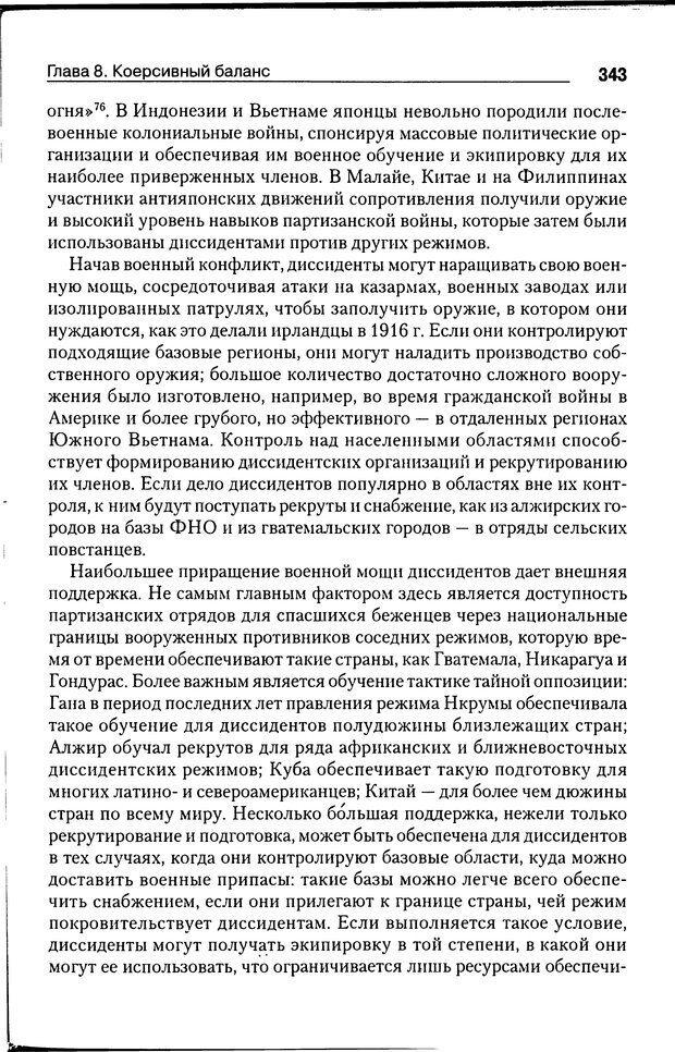 DJVU. Почему люди бунтуют. Гарр Т. Р. Страница 342. Читать онлайн