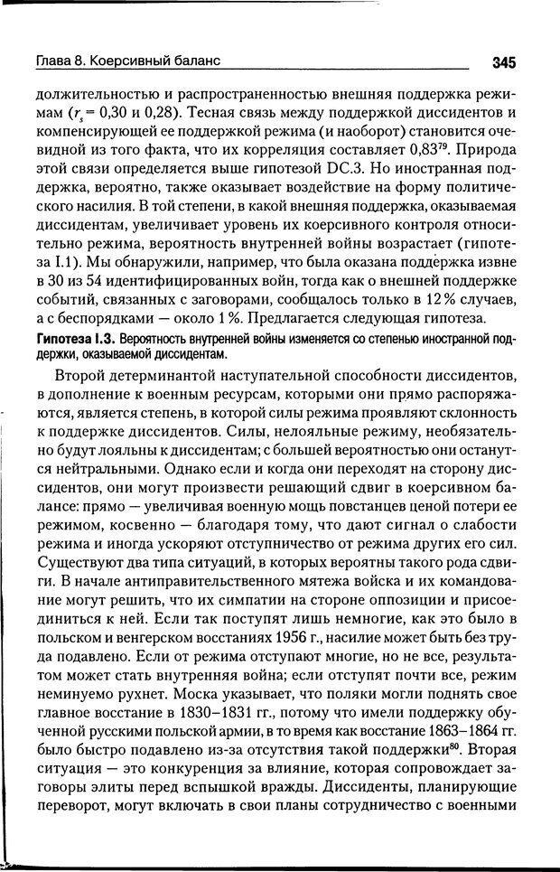 DJVU. Почему люди бунтуют. Гарр Т. Р. Страница 344. Читать онлайн