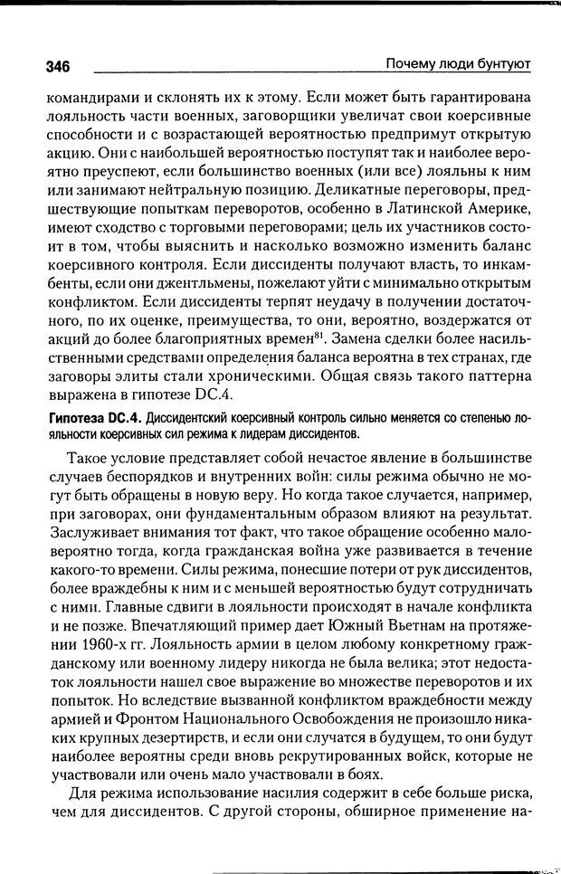 DJVU. Почему люди бунтуют. Гарр Т. Р. Страница 345. Читать онлайн
