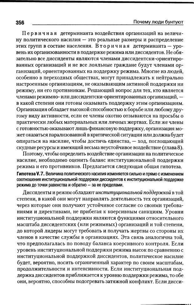DJVU. Почему люди бунтуют. Гарр Т. Р. Страница 355. Читать онлайн