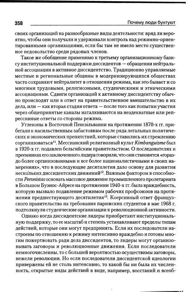 DJVU. Почему люди бунтуют. Гарр Т. Р. Страница 357. Читать онлайн