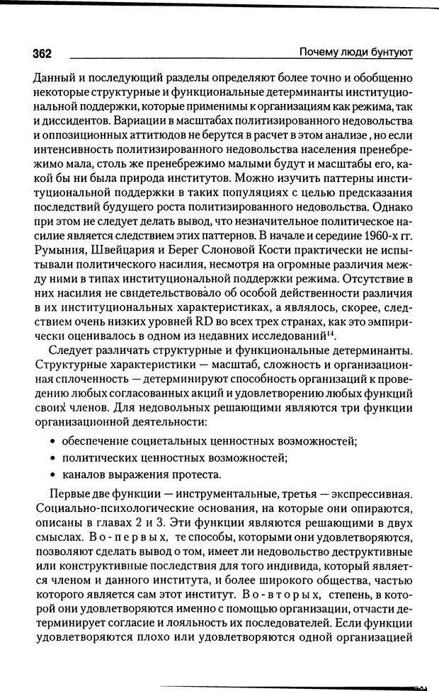 DJVU. Почему люди бунтуют. Гарр Т. Р. Страница 361. Читать онлайн