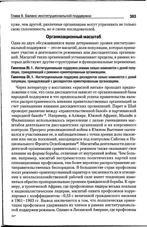 DJVU. Почему люди бунтуют. Гарр Т. Р. Страница 362. Читать онлайн