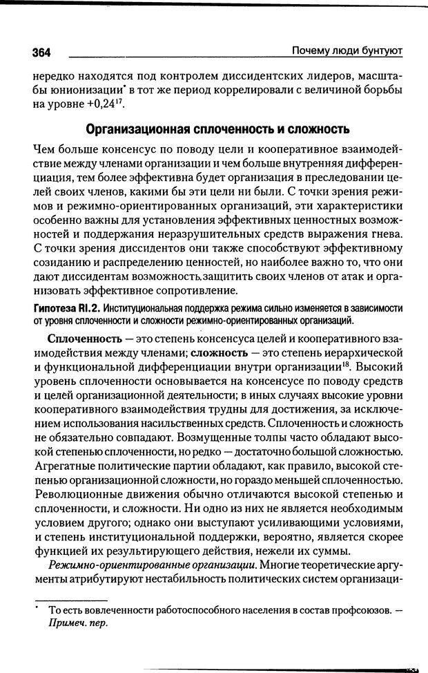 DJVU. Почему люди бунтуют. Гарр Т. Р. Страница 363. Читать онлайн
