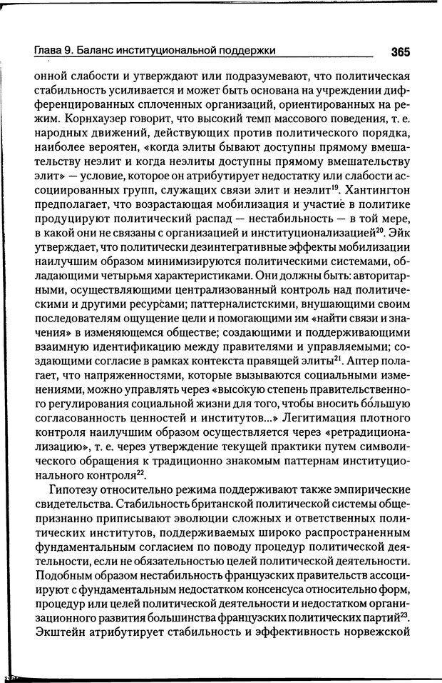 DJVU. Почему люди бунтуют. Гарр Т. Р. Страница 364. Читать онлайн