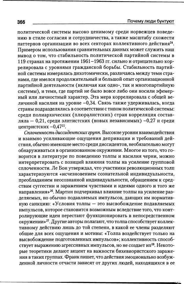 DJVU. Почему люди бунтуют. Гарр Т. Р. Страница 365. Читать онлайн