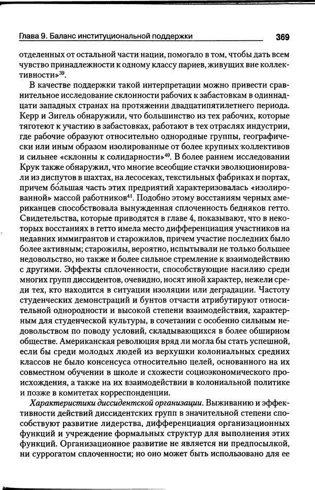 DJVU. Почему люди бунтуют. Гарр Т. Р. Страница 368. Читать онлайн