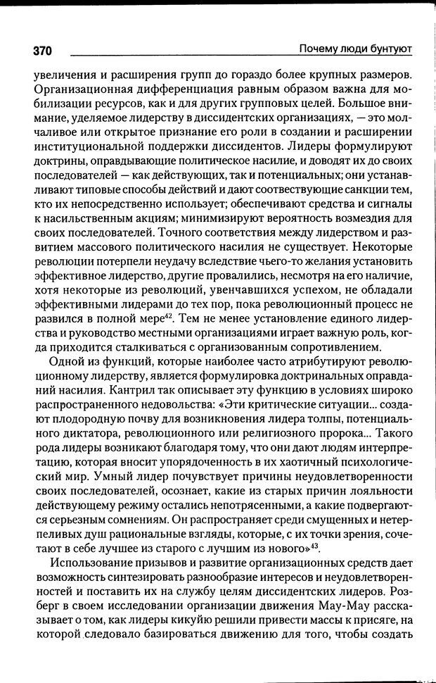 DJVU. Почему люди бунтуют. Гарр Т. Р. Страница 369. Читать онлайн