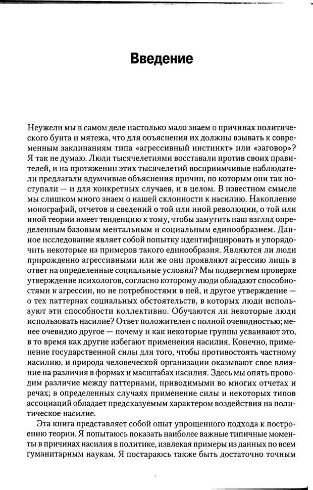 DJVU. Почему люди бунтуют. Гарр Т. Р. Страница 37. Читать онлайн
