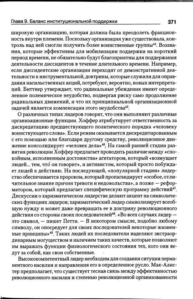DJVU. Почему люди бунтуют. Гарр Т. Р. Страница 370. Читать онлайн