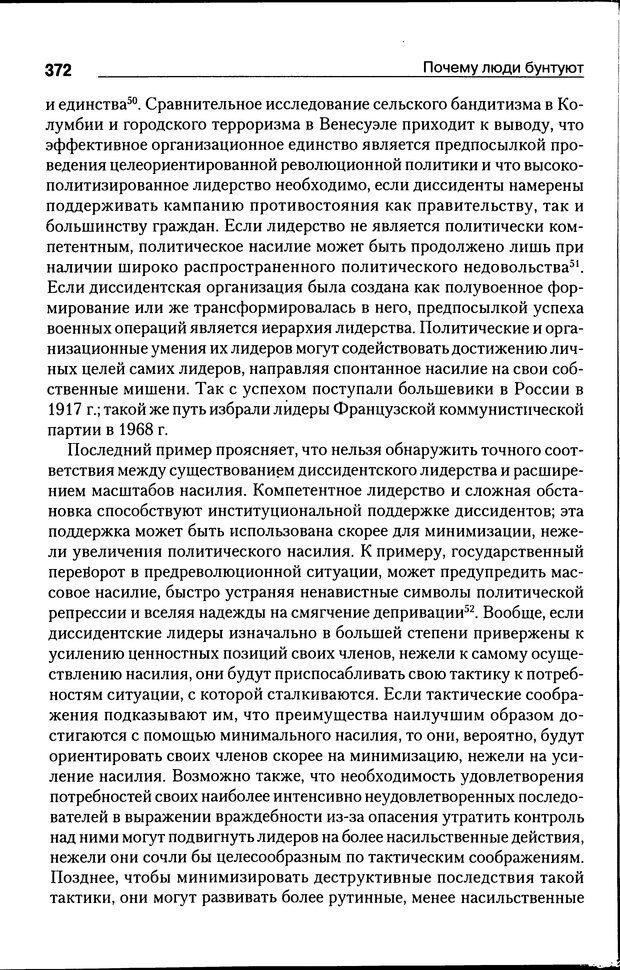DJVU. Почему люди бунтуют. Гарр Т. Р. Страница 371. Читать онлайн