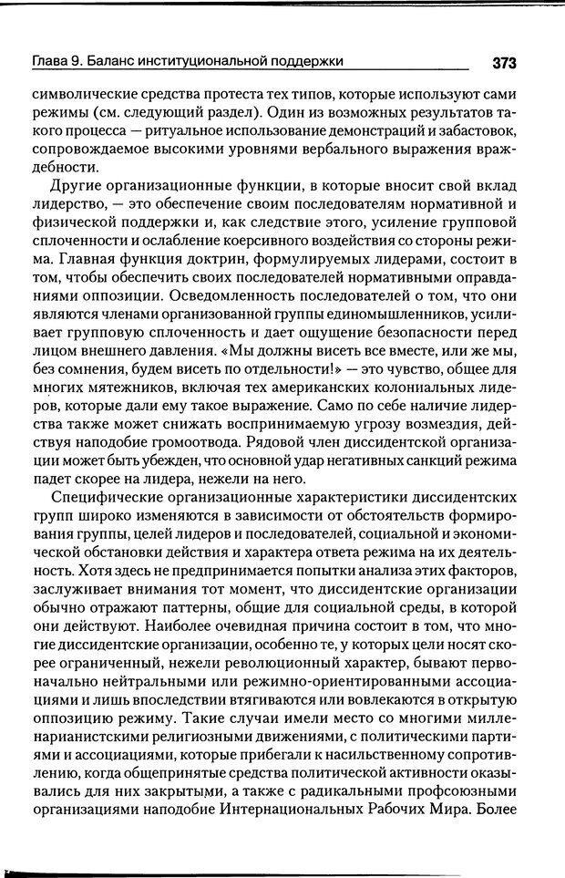 DJVU. Почему люди бунтуют. Гарр Т. Р. Страница 372. Читать онлайн