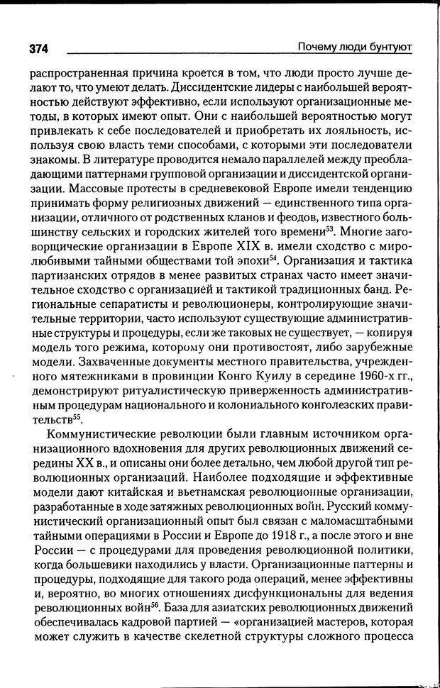 DJVU. Почему люди бунтуют. Гарр Т. Р. Страница 373. Читать онлайн