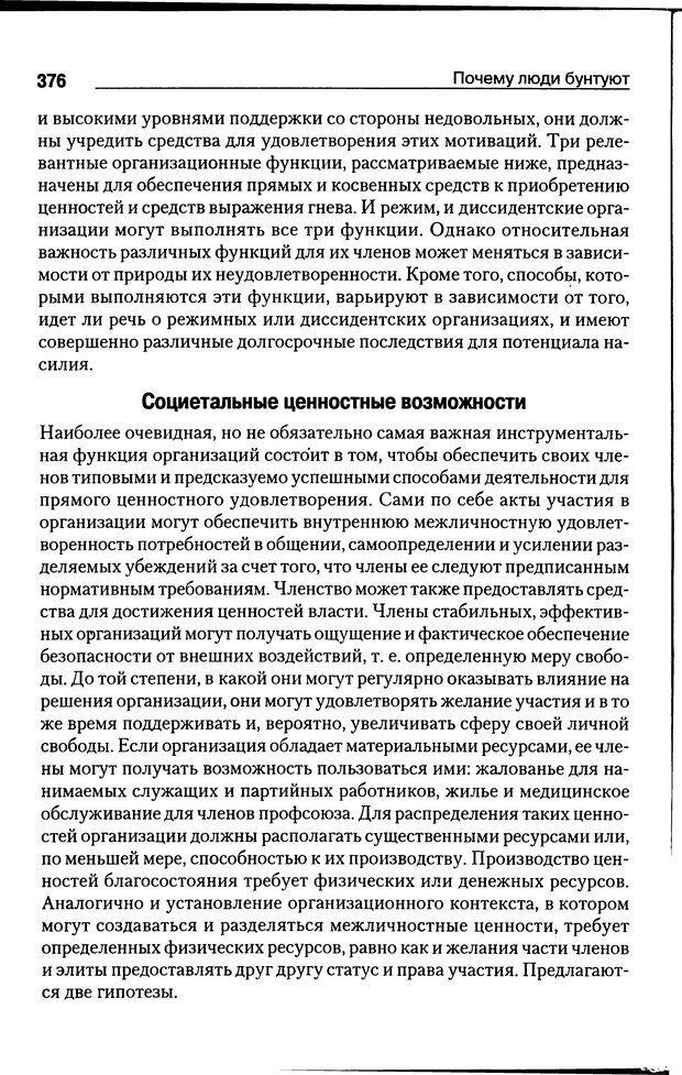 DJVU. Почему люди бунтуют. Гарр Т. Р. Страница 375. Читать онлайн