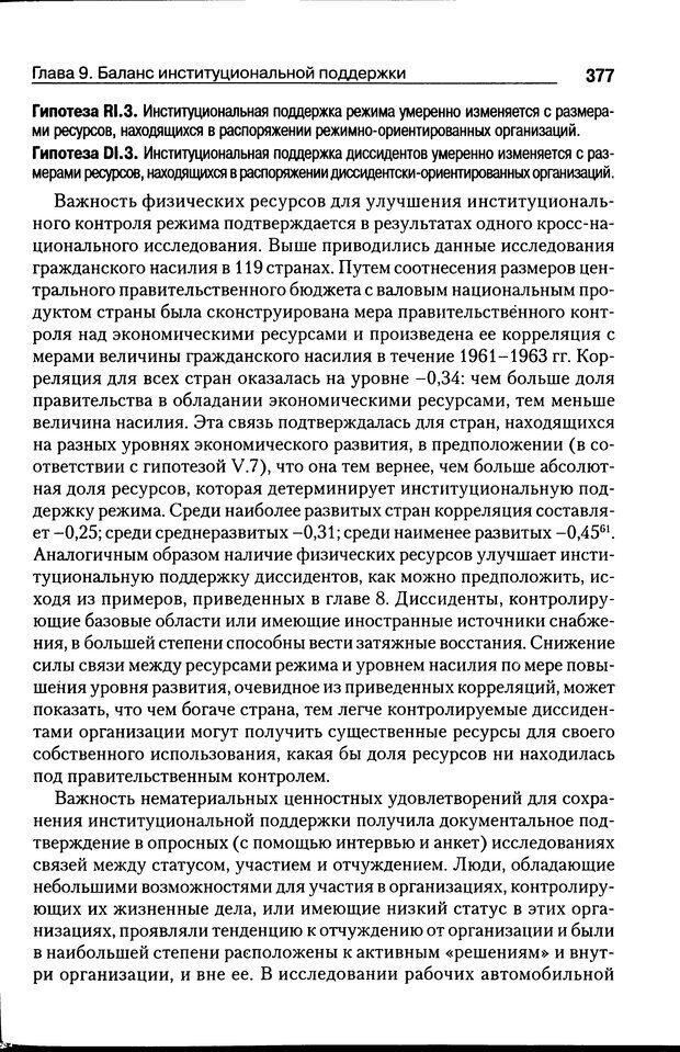 DJVU. Почему люди бунтуют. Гарр Т. Р. Страница 376. Читать онлайн