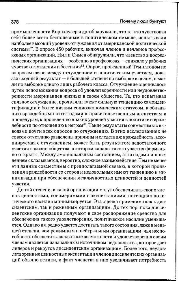 DJVU. Почему люди бунтуют. Гарр Т. Р. Страница 377. Читать онлайн