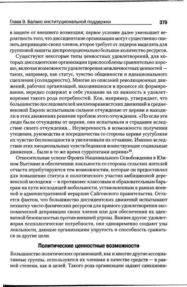 DJVU. Почему люди бунтуют. Гарр Т. Р. Страница 378. Читать онлайн
