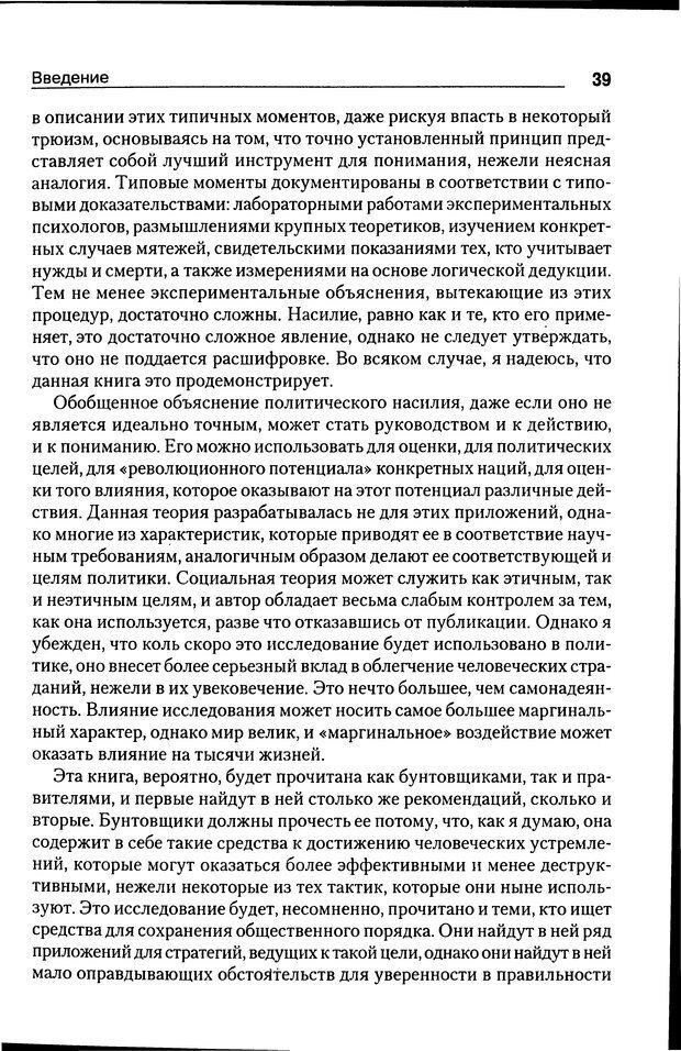 DJVU. Почему люди бунтуют. Гарр Т. Р. Страница 38. Читать онлайн