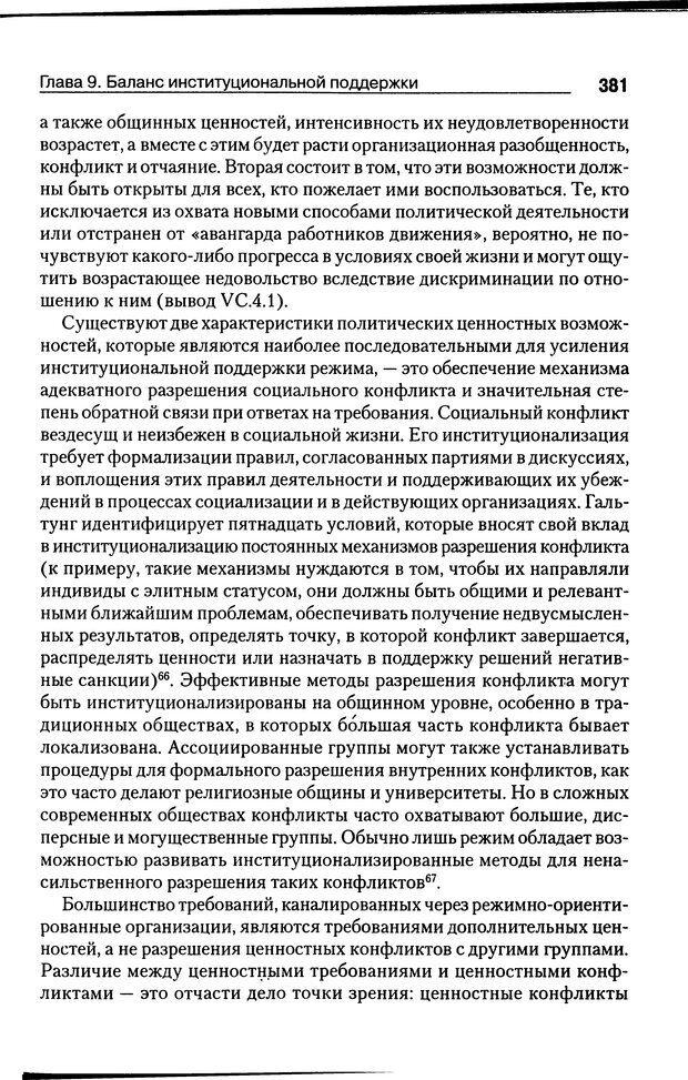 DJVU. Почему люди бунтуют. Гарр Т. Р. Страница 380. Читать онлайн