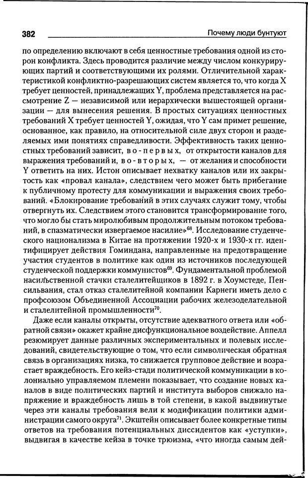DJVU. Почему люди бунтуют. Гарр Т. Р. Страница 381. Читать онлайн