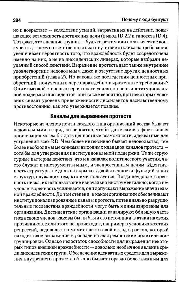 DJVU. Почему люди бунтуют. Гарр Т. Р. Страница 383. Читать онлайн