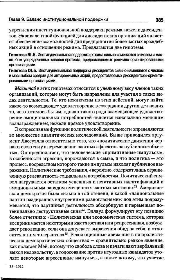 DJVU. Почему люди бунтуют. Гарр Т. Р. Страница 384. Читать онлайн