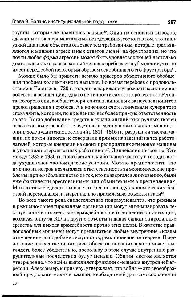 DJVU. Почему люди бунтуют. Гарр Т. Р. Страница 386. Читать онлайн