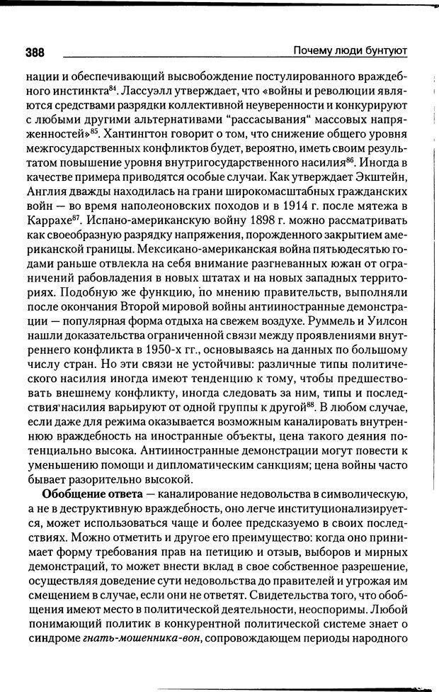 DJVU. Почему люди бунтуют. Гарр Т. Р. Страница 387. Читать онлайн
