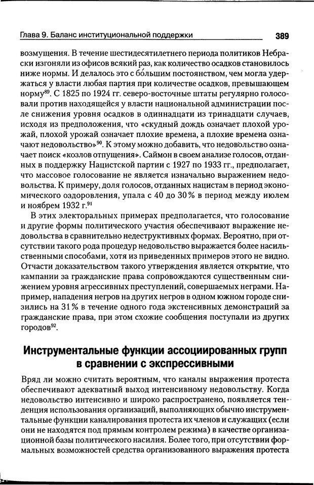 DJVU. Почему люди бунтуют. Гарр Т. Р. Страница 388. Читать онлайн