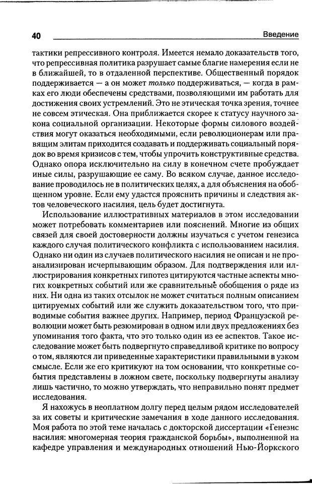 DJVU. Почему люди бунтуют. Гарр Т. Р. Страница 39. Читать онлайн