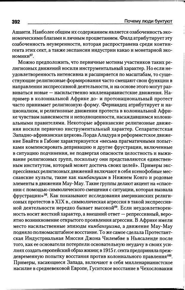 DJVU. Почему люди бунтуют. Гарр Т. Р. Страница 391. Читать онлайн