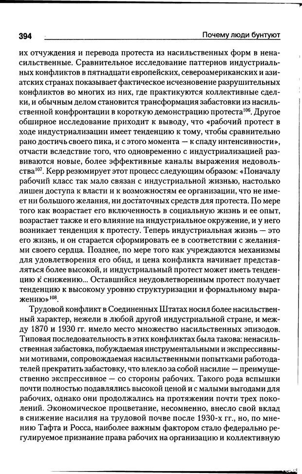 DJVU. Почему люди бунтуют. Гарр Т. Р. Страница 393. Читать онлайн