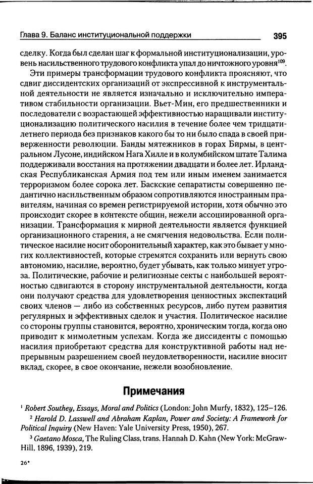 DJVU. Почему люди бунтуют. Гарр Т. Р. Страница 394. Читать онлайн