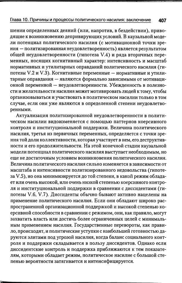 DJVU. Почему люди бунтуют. Гарр Т. Р. Страница 406. Читать онлайн