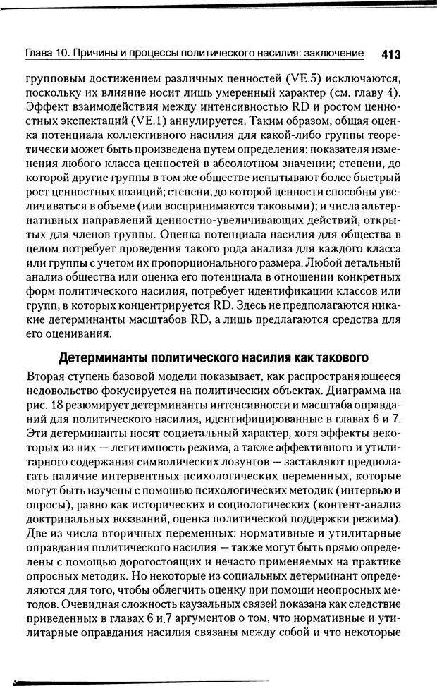 DJVU. Почему люди бунтуют. Гарр Т. Р. Страница 412. Читать онлайн
