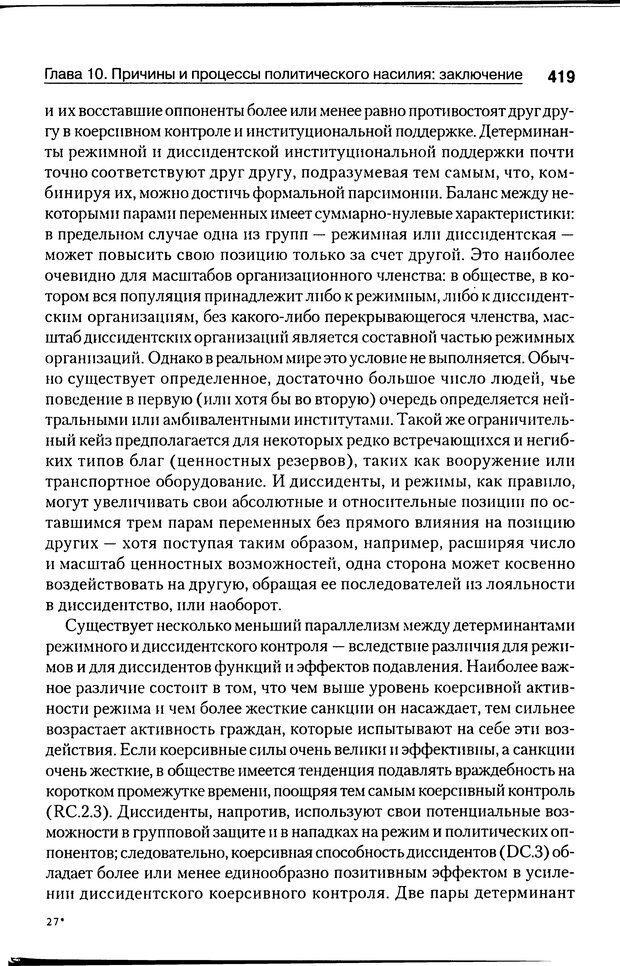 DJVU. Почему люди бунтуют. Гарр Т. Р. Страница 418. Читать онлайн