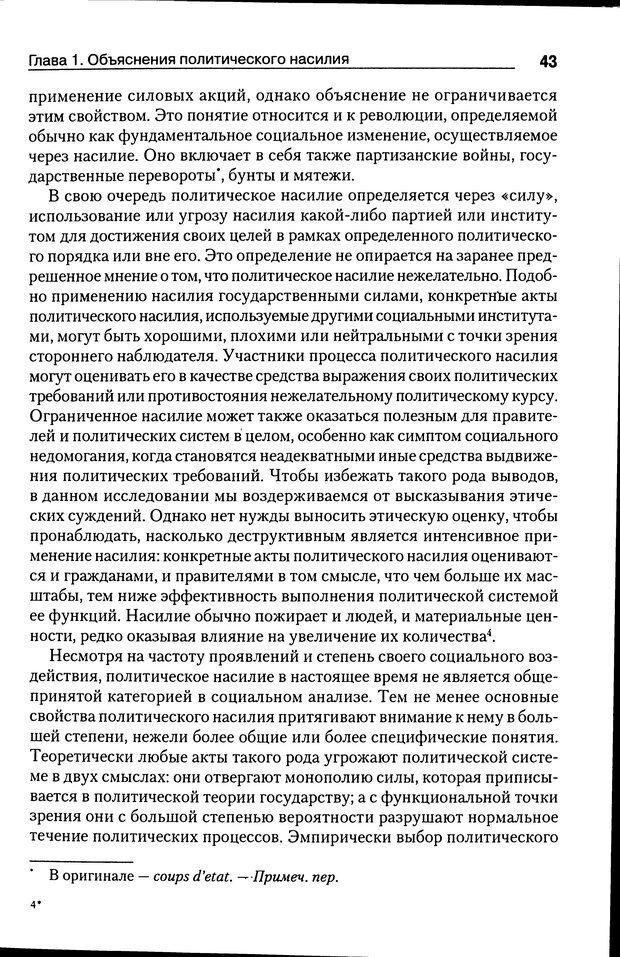DJVU. Почему люди бунтуют. Гарр Т. Р. Страница 42. Читать онлайн