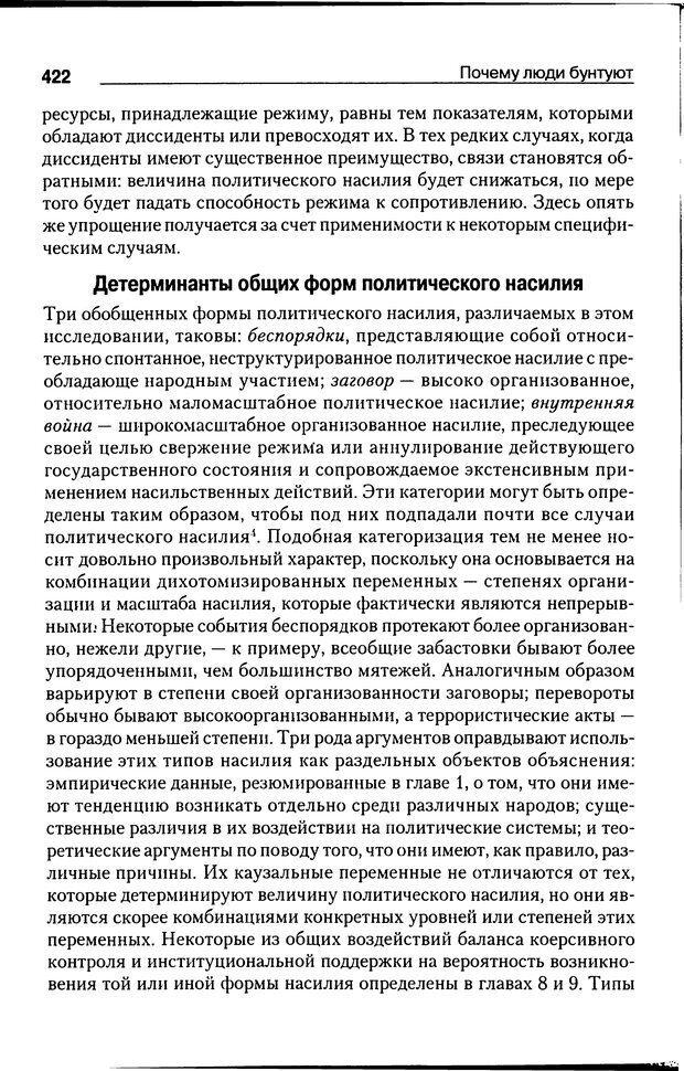 DJVU. Почему люди бунтуют. Гарр Т. Р. Страница 421. Читать онлайн