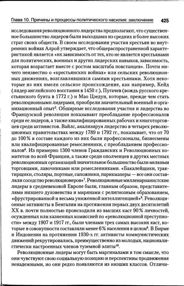 DJVU. Почему люди бунтуют. Гарр Т. Р. Страница 424. Читать онлайн