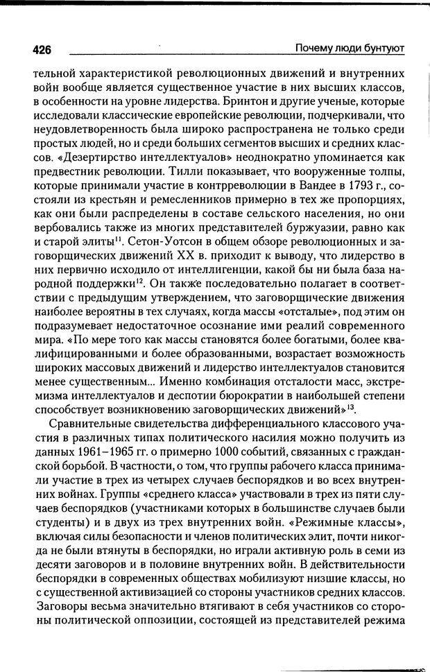 DJVU. Почему люди бунтуют. Гарр Т. Р. Страница 425. Читать онлайн