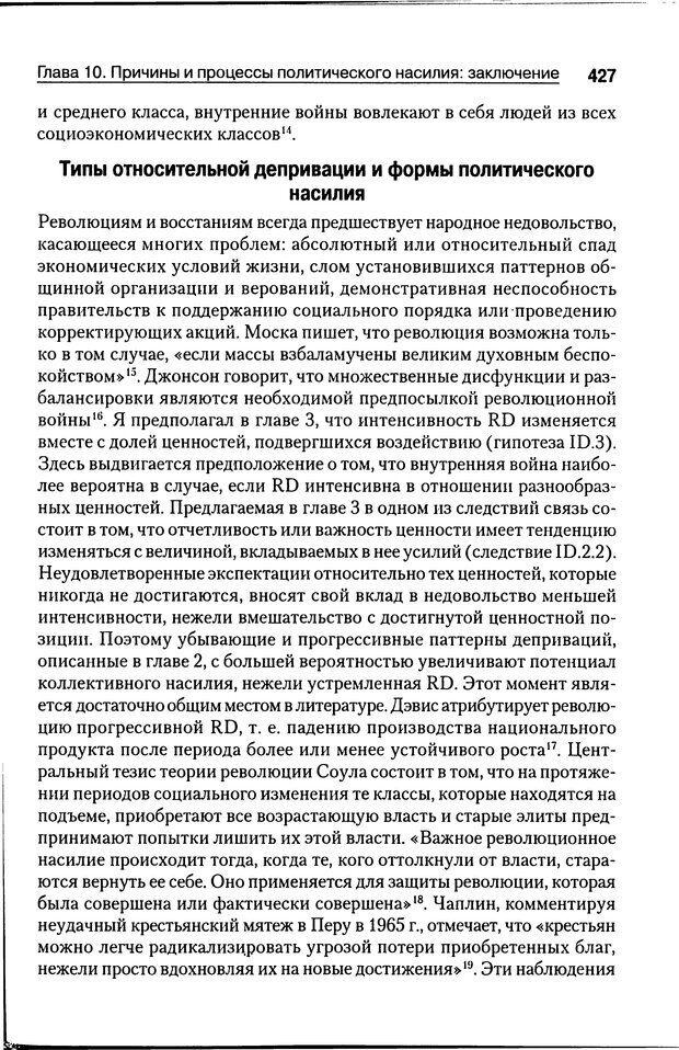 DJVU. Почему люди бунтуют. Гарр Т. Р. Страница 426. Читать онлайн