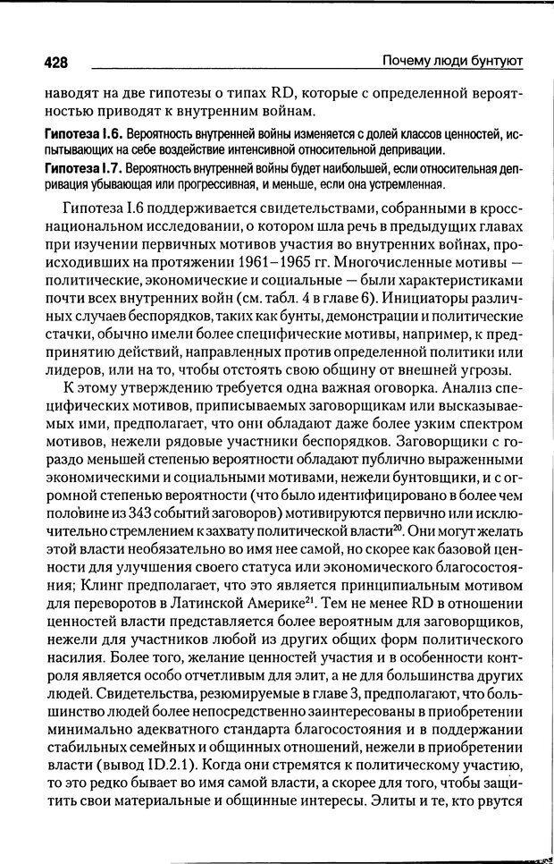 DJVU. Почему люди бунтуют. Гарр Т. Р. Страница 427. Читать онлайн