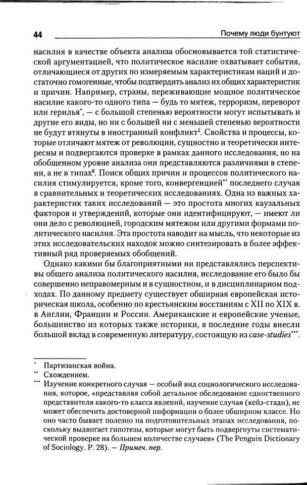 DJVU. Почему люди бунтуют. Гарр Т. Р. Страница 43. Читать онлайн