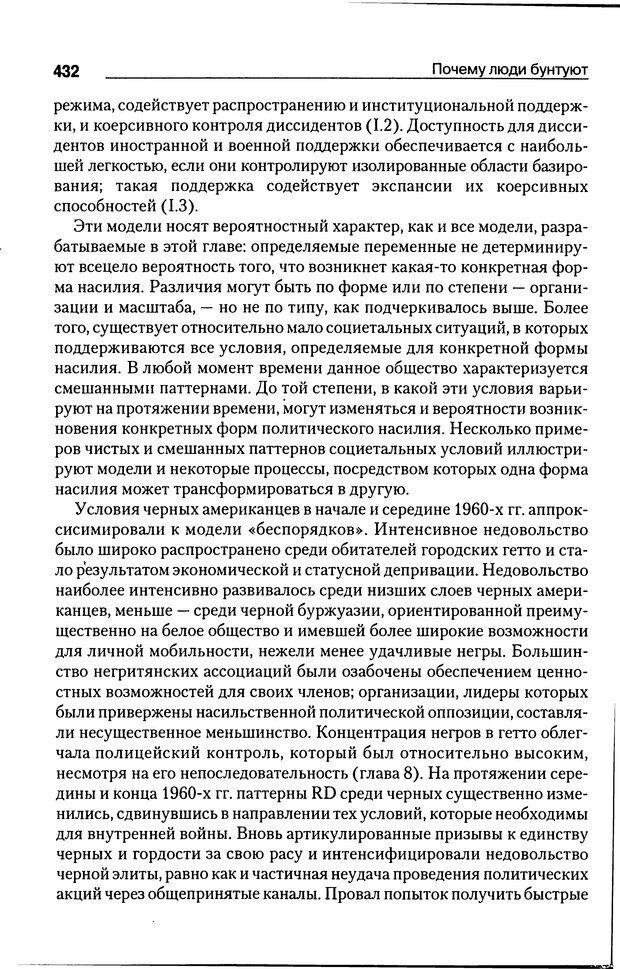 DJVU. Почему люди бунтуют. Гарр Т. Р. Страница 431. Читать онлайн