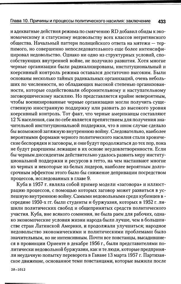 DJVU. Почему люди бунтуют. Гарр Т. Р. Страница 432. Читать онлайн