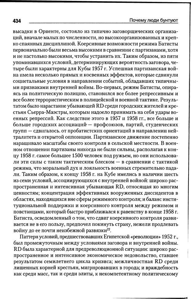 DJVU. Почему люди бунтуют. Гарр Т. Р. Страница 433. Читать онлайн