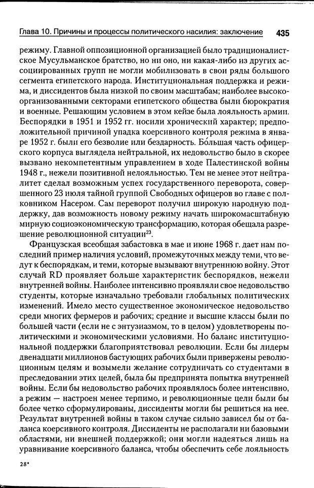 DJVU. Почему люди бунтуют. Гарр Т. Р. Страница 434. Читать онлайн