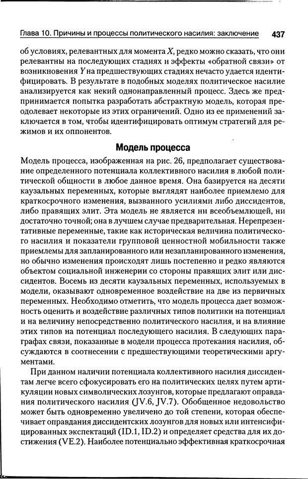 DJVU. Почему люди бунтуют. Гарр Т. Р. Страница 436. Читать онлайн