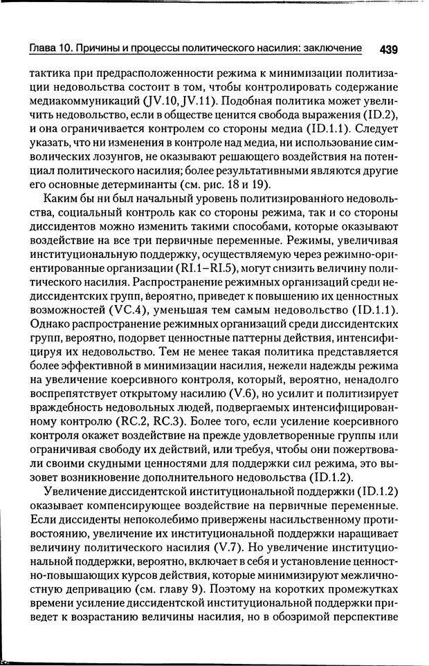 DJVU. Почему люди бунтуют. Гарр Т. Р. Страница 438. Читать онлайн